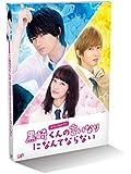 スペシャルドラマ 黒崎くんの言いなりになんてならない [Blu-ray]