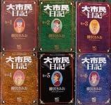 大市民日記 コミック 1-6巻セット (ニチブンコミックス)