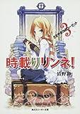 時載りリンネ! 3  ささやきのクローゼット (角川文庫―角川スニーカー文庫)