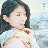 会いたかった空(DVD付)