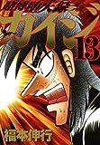 賭博堕天録カイジ 13 (ヤングマガジンコミックス)