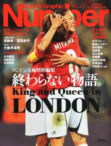 Number (ナンバー) ロンドン五輪特別編集 2012年 8/24号 [雑誌]