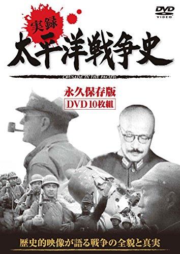 太平洋戦争史 DVD10枚組 PWD-1300M