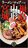 ラーメンマップ宮城・山形・福島
