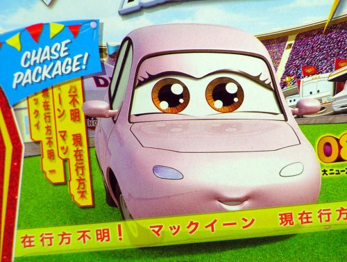 Disney / Pixar CARS Movie 1:55 Die Cast Car Series 4 Race-O-Rama Chuki (Chase Package)