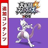 大乱闘スマッシュブラザーズ for Nintendo 3DS ファイター ミュウツー [オンラインコード]