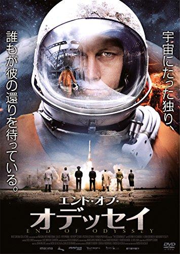 エンド・オブ・オデッセイ [DVD]