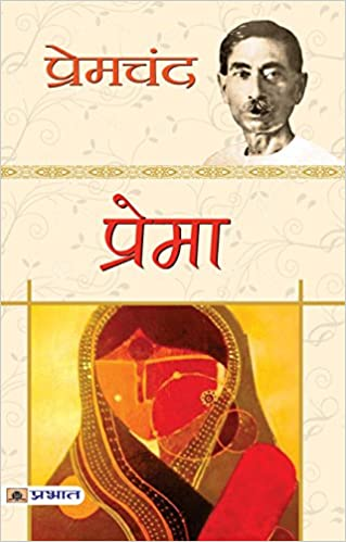 All Munshi Premchand Books : Prema