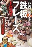 """お笑い芸人直伝!鉄板フレーズ100選 シチュエーション別""""ハズさない""""ウケネタ集"""