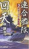 連合艦隊回天〈3〉オホーツク海血戦 (RYU NOVELS)