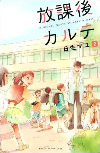 放課後カルテ(2) (BE LOVE KC)