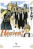 Heaven?〔新装版〕(4) (ビッグコミックス)