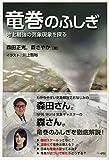 竜巻のふしぎ: 地球最強の気象現象を探る