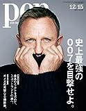 Pen (ペン) 『特集 史上最強の007を目撃せよ。』〈2015年 12/15号〉 [雑誌]