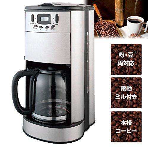 本格 全自動 コーヒーメーカー 【安心の1年保証 / 充実の国内サポート / 保温機能付 / タイマー付 / コーヒー豆 粉 両対応 / ミル付き 電動ミル / 粉からでも豆からでもお店のような本格的なコーヒーが全自動でできる]