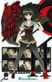 屍姫 11 (ガンガンコミックス)
