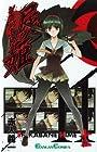 屍姫 第11巻