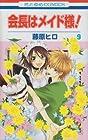 会長はメイド様! 第9巻 2010年04月05日発売