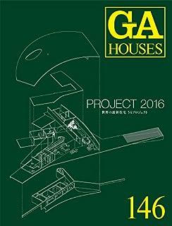 国内外の建築家53組による世界の住宅プロジェクト展 GA HOUSESPROJECT 2016