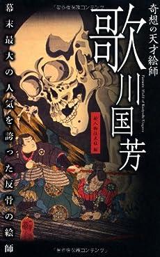 奇想の天才絵師 歌川国芳