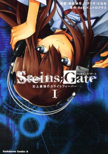 STEINS;GATE 史上最強のスライトフィーバー (1) (角川コミックス・エース 158-9)