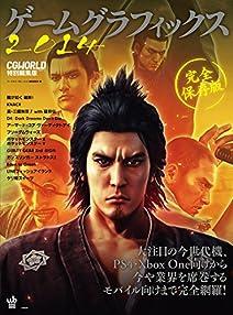 ゲームグラフィックス 2014 CGWORLD特別編集版 (Works books)