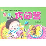 The baby sleeps ex- Qiao question and answer (Chinese edidion) Pinyin: bao bao shui qian qiao wen da