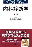 内科診断学 第3版