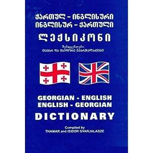 ლექსიკონი