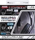 PS3/Wii U用ステレオヘッドHG ブラック