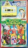 テレビアニメ・ヒットパレード〈コロちゃんパック〉