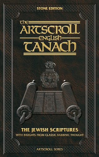Artscroll English Tanach