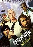 野良犬軍団 ダーティー・ソルジャー[DVD]