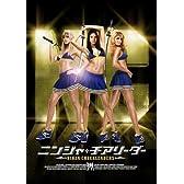 ニンジャ★チアリーダー [DVD]