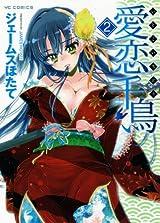 東京都お墨付きのエッチ満載漫画「愛恋千鳥」は第2巻もエロだらけ