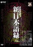 新日本プロレス創立35周年記念DVD 新日本語録