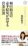 和田裕美の必ず結果が出せる営業法則