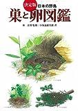 決定版 日本の野鳥「巣と卵」図鑑