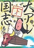 大アレ国志 下巻 (MFコミックス フラッパーシリーズ)