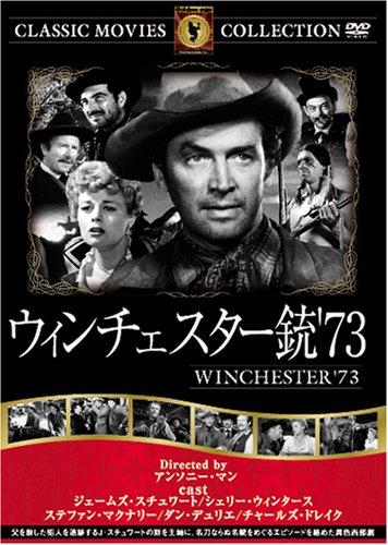 ウィンチェスター銃 73 [DVD] FRT-249