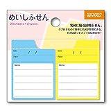ビバリー 付箋 めいしふせん 水色・黄色 FS-021