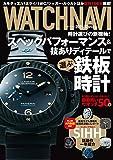 WATCH NAVI 4月号2015Spring[雑誌]