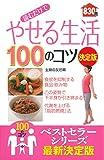 Amazon.co.jp読むだけで やせる生活100のコツ 決定版