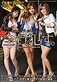 イケ撮り3PIECE!!! 006 [DVD]