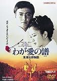 わが愛の譜 滝廉太郎物語 [DVD]