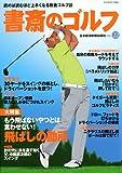 書斎のゴルフ VOL.22
