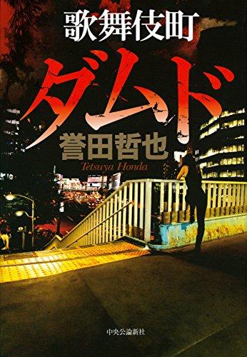 歌舞伎町ダムドの詳細を見る