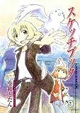 初回限定版 スケッチブック9 ミニ画集付 (ブレイドコミックス)