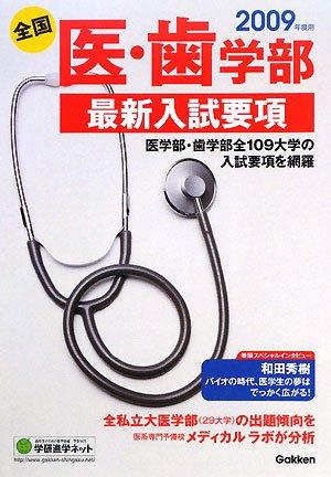 全国医・歯学部最新入試要項〈2009年度用〉