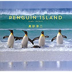 ペンギン・アイランド
